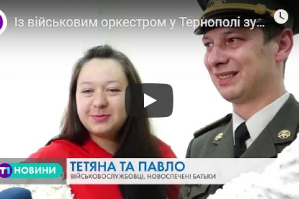 Із військовим оркестром у Тернополі зустрічали новонароджену доньку Героя