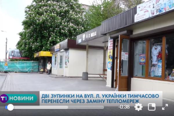У Тернополі перенесли зупинки громадського транспорту