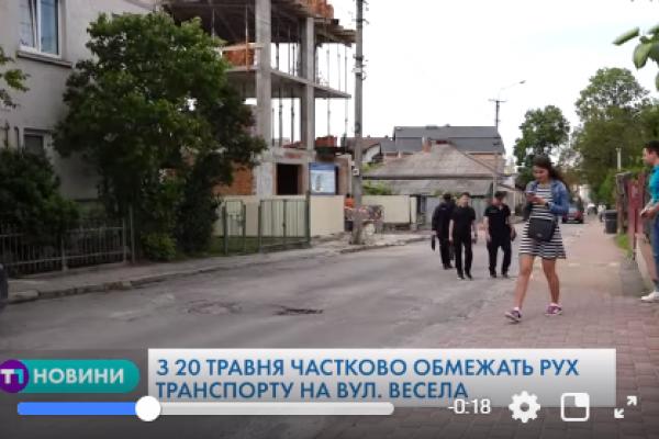 У Тернополі на окремій ділянці частково обмежать рух транспорту