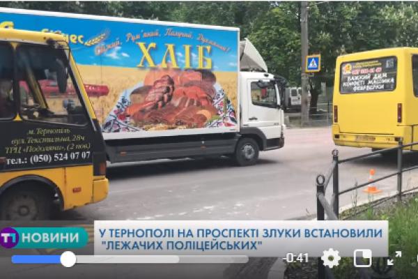 Нові пристрої для примусового зниження швидкості встановили у Тернополі