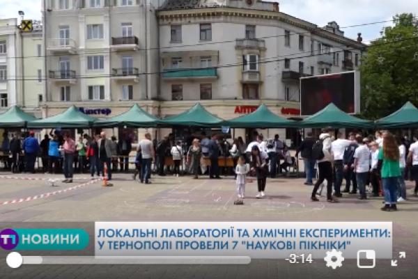 Незвичайні технічні розробки представили на Наукових пікніках у Тернополі (Відео)