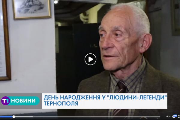 21 травня - день народження у «людини-легенди» Тернополя