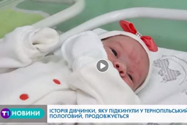 За її долею спостерігає весь Тернопіль - історія дівчинки, яку підкинули у «Вікно життя» (Відео)