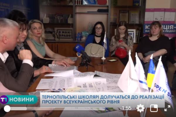 У тернопільській школі вперше в Україні з учнями проведуть незвичний експеримент