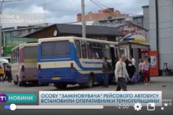 Поліція знайшла «заміновувача» рейсового автобуса Червоноград-Тернопіль