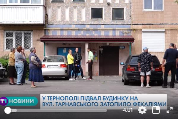 У Тернополі будинки затоплює фекаліями (Відео)