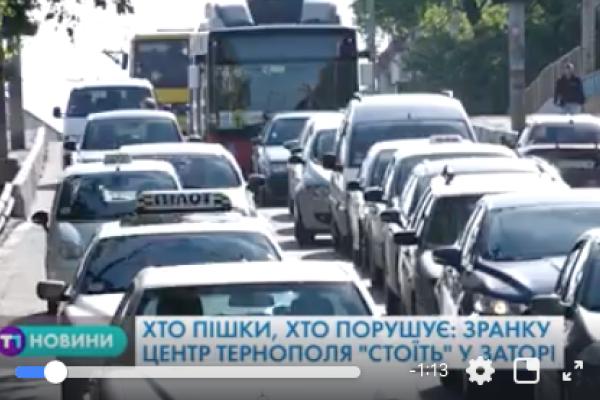Хто пішки, хто порушує: зранку центр Тернополя стоїть у заторі (Відео)