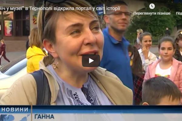 «Ніч у музеї» в Тернополі відкрила портал у світ історії (Відео)