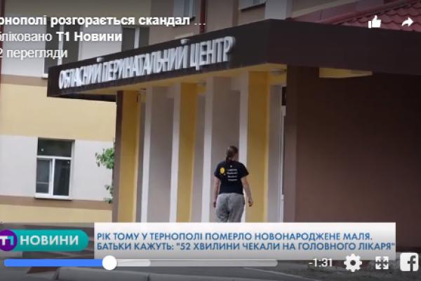 У Тернополі розгорається скандал довкола перинатального центру