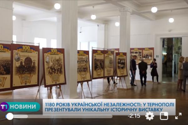 Унікальну історичну виставку, над якою працювали 5 років, презентували в Тернополі