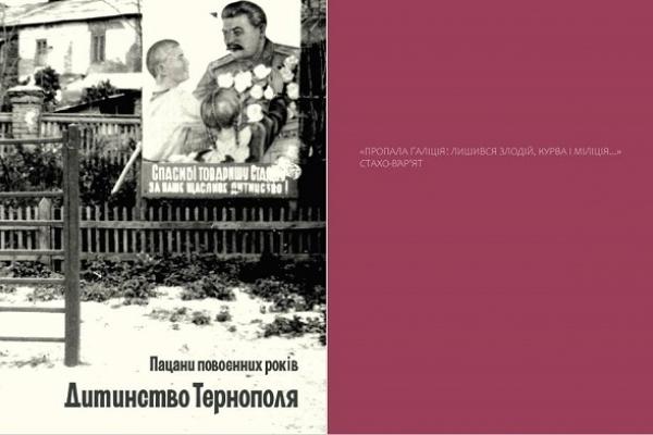 Краєзнавець Тарас Циклиняк презентував у Тернополі унікальну книжку, над якою працював 10 років