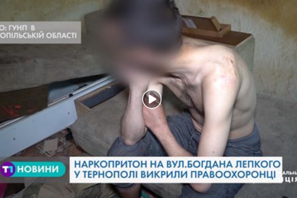 Правоохоронці викрили у Тернополі наркопритон