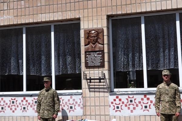 У Тернополі відкрили меморіальну дошку герою Руслану Муляру