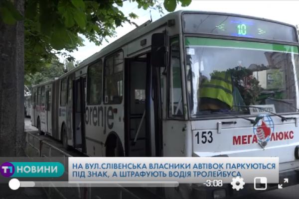 Неприємний інцидент трапився із водійкою тролейбуса в Тернополі