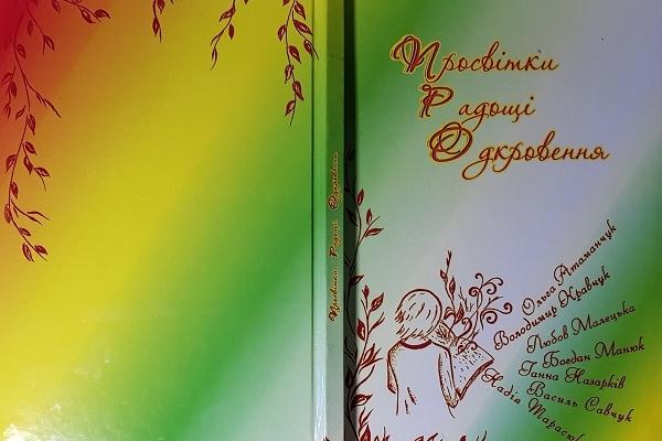 Сім тернопільських поетів у просвітках, радощах, одкровеннях