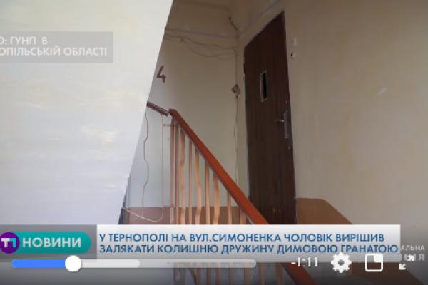 Тернополянин налякав колишню дружину гранатою (Відео)