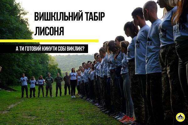 Цього літа на Бережанщині відбудеться наметовий табір для молоді