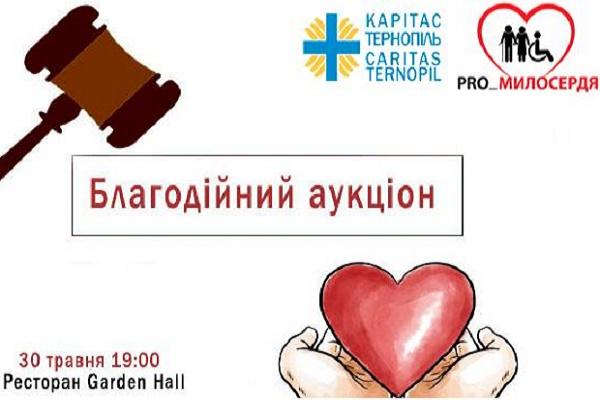 30 травня у Тернополі на благодійному аукціоні збиратимуть кошти для потребуючих похилого віку та людей з інвалідністю