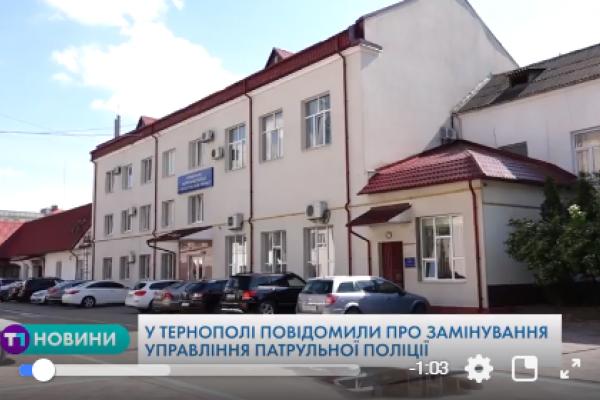 У Тернополі замінували управління патрульної поліції (Відео)