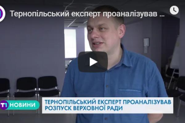 Тернопільський експерт проаналізував перші дії Зеленського на посту Президента