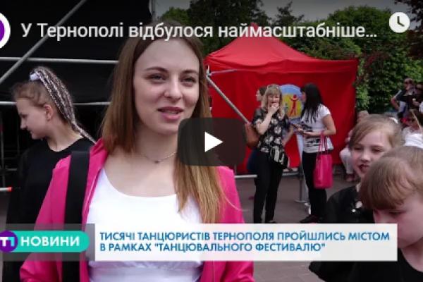 У Тернополі відбулося наймасштабніше танцювальне дійство