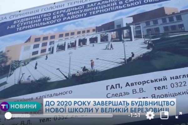 Школу за 71 мільйон гривень збудують біля Тернополя