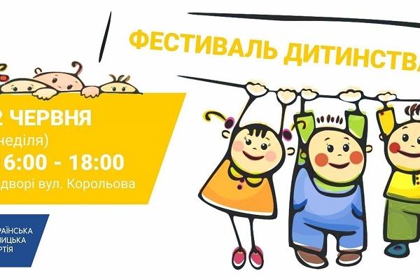 Тернопільських дітей кличуть на Фестиваль дитинства