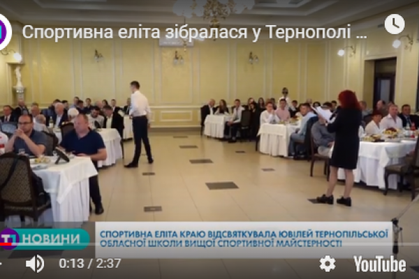 Спортивна еліта зібралася у Тернополі на святкування 30-річчя школи