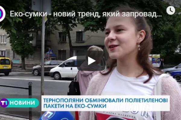 В Тернополі запроваджують еко-тренди