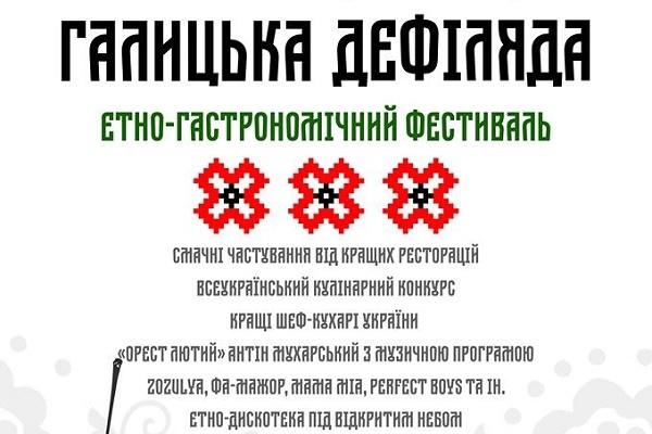 У Тернополі відбудеться етно-гастрономічний фестиваль «Галицька дефіляда»