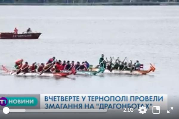Традиційні змагання на драгонботах у Тернополі: чим потішили вболівальників спортсмени?