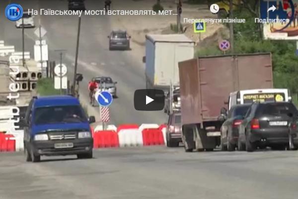 На Гаївському мості у Тернополі встановлять металевий обмежувач висоти (Відео)