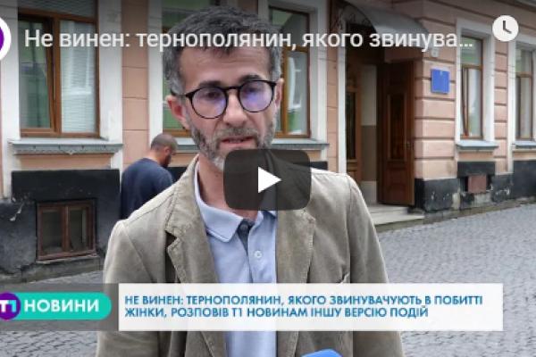 Тернополянин, якого звинувачують в побитті жінки, розповів іншу версію подій