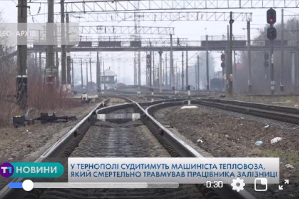 Трагедія на Тернопільщині: працівник залізниці загинув, водія тепловоза судитимуть