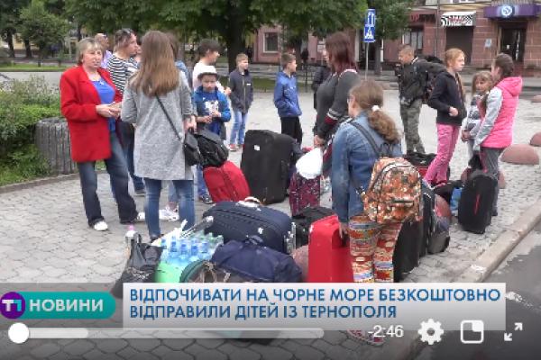 Дітей із Тернопільщини безкоштовно відправляють на відпочинок до моря