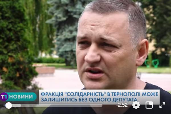 Депутата Тернопільської міської ради виключать з фракції