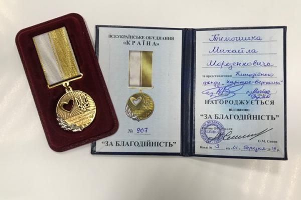 Тернопільського депутата нагородили відзнакою за благодійність