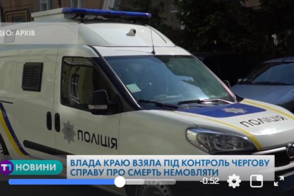 Через халатність медиків у Тернополі померло немовля
