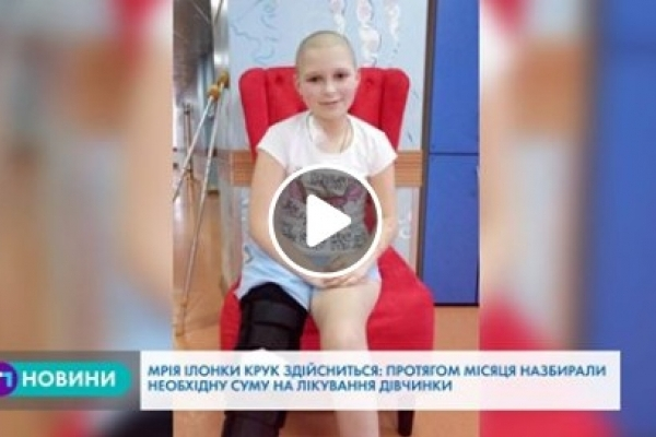 Тернополяни зібрали кошти, необхідні для втілення у життя мрії дівчинки, яка поборола рак