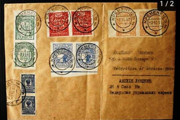 100-річний конверт з Кременця продають за 3,2 тис грн