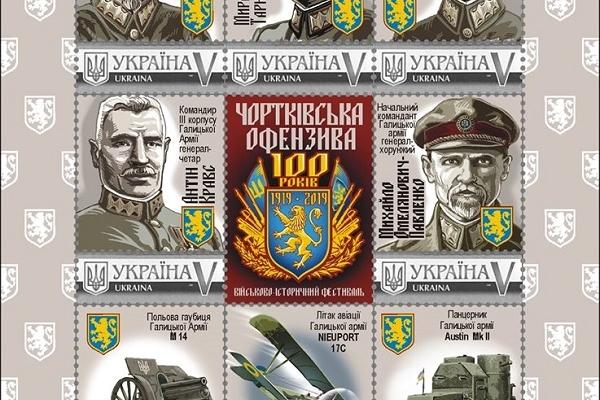 На честь 100 річчя «Чортківської офензиви» випущено ювілейні марки