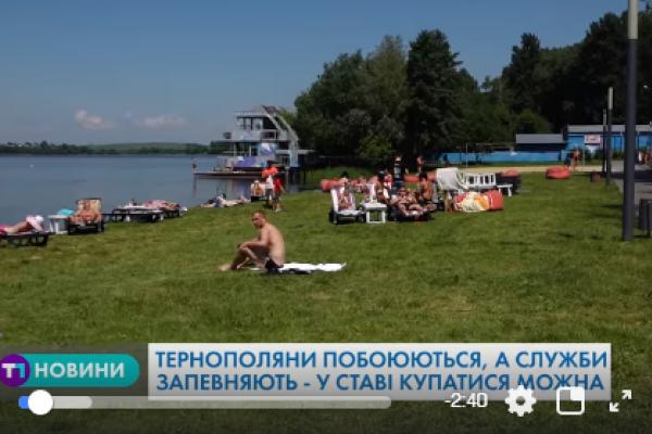 Фахівці розповіли, де в Тернополі безпечно купатися