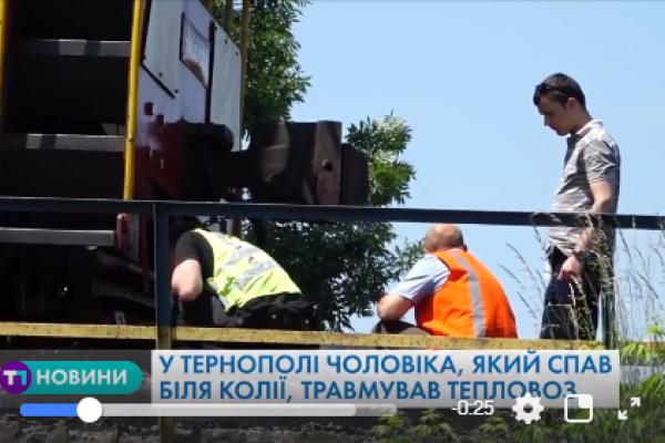 У Тернополі чоловіка, який спав біля колії, травмував тепловоз