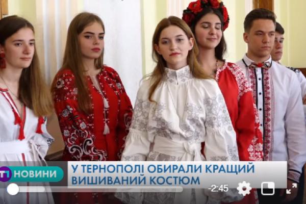 Вишукані сукні та елегантні сорочки: у Тернополі обрали кращий вишиваний костюм