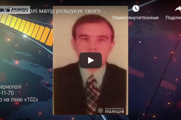 У Тернополі матір розшукує свого 36-річного сина