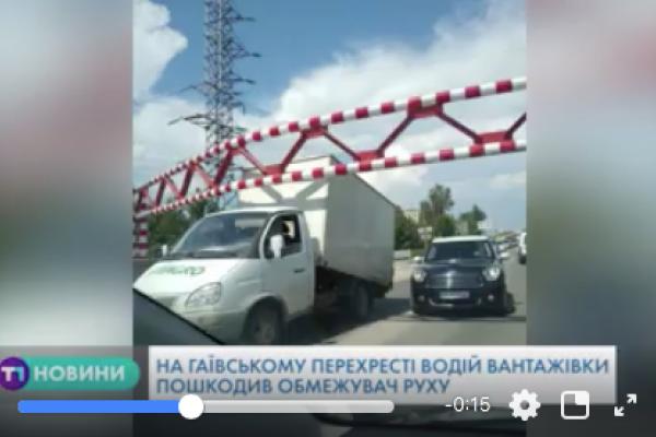На Гаївському мості у Тернополі водій вантажівки пошкодив обмежувач руху