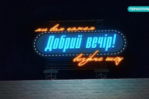 У Тернополі стартує новий сезон «Ми Вам кажем – Добрий вечір»