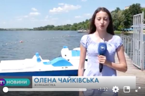 На ставі у Тернополі - нова розвага (Відео)