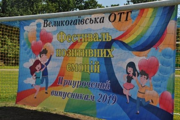 Перший фестиваль позитивних емоцій стартував у Великогаївській ОТГ