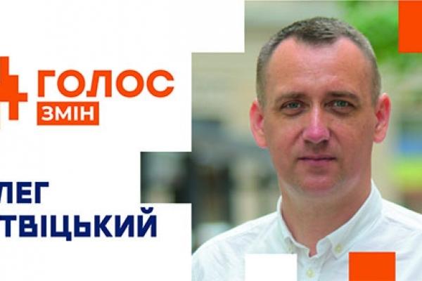 Від Вакарчука по округу з центром у Теребовлі до парламенту йде Олег Вітвіцький